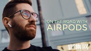 AirPods最新消息:通讯+音乐+语音助理+健康管理