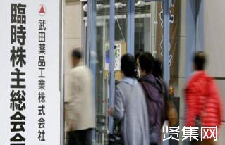 日本武田药品公司收购夏尔议案,股东大会多数赞成