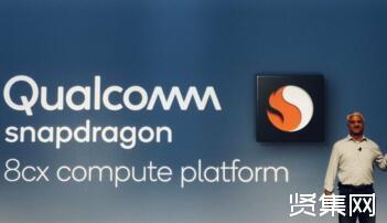 高通推出全球首款7纳米PC平台———高通骁龙8cx计算平台