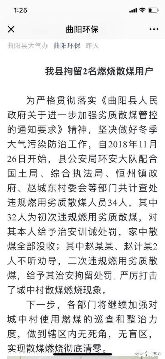 曲阳2人违规烧劣质散煤被行拘2日,还有人因引燃杂草被行政拘留5日