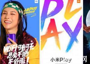 小米发布Play手机宣传海报,该款手机将于12月24日上市