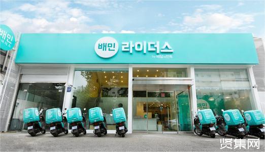 ?韩国最大外卖公司Woowa获得3.2亿美元投资