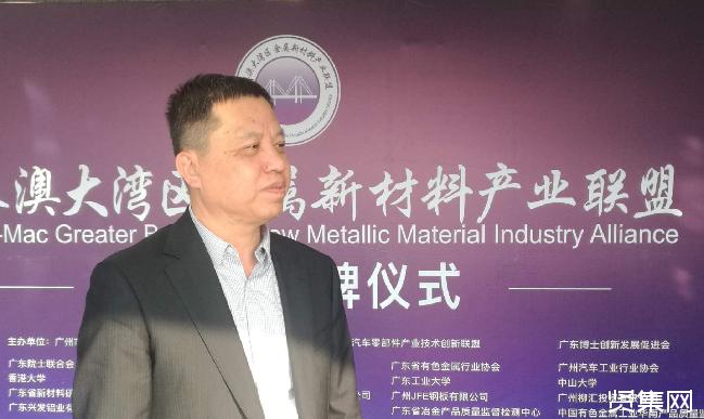 粤港澳大湾区金属新材料产业联盟揭牌成立,李烈军任首任理事长