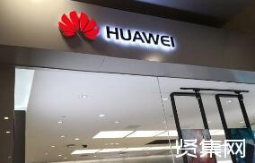 华为郭平:预计2018年实现销售收入1085亿美元