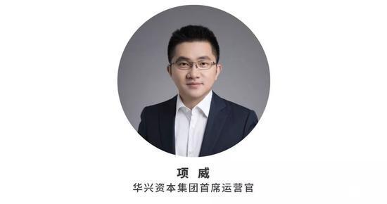 项威任命为华兴资本团体首席运营官