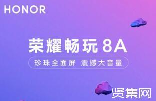 荣耀畅玩8A将于1月8日发布:配备珍珠全面屏和双扬声器