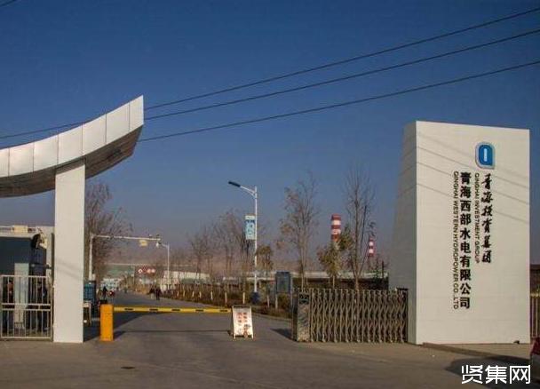 青海西部水电有限公司欠款不还被中铝国际告上法庭