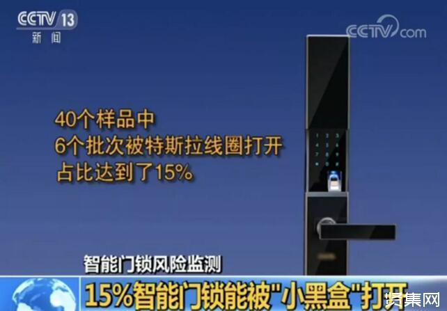 """15%的智能门锁能被""""小黑盒""""打开,哪款智能门锁更不宁静?"""