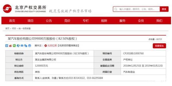 四川富临实业集团欲12亿元转让四川野马82.5%股权