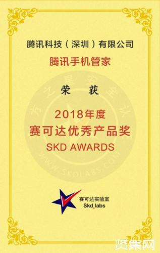 """腾讯手机管家获得""""2018年度赛可达优秀产品奖"""""""