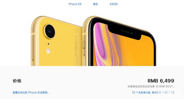 苹果渠道价格调整:iPhone XR与iPhone 8 Plus均降价450元