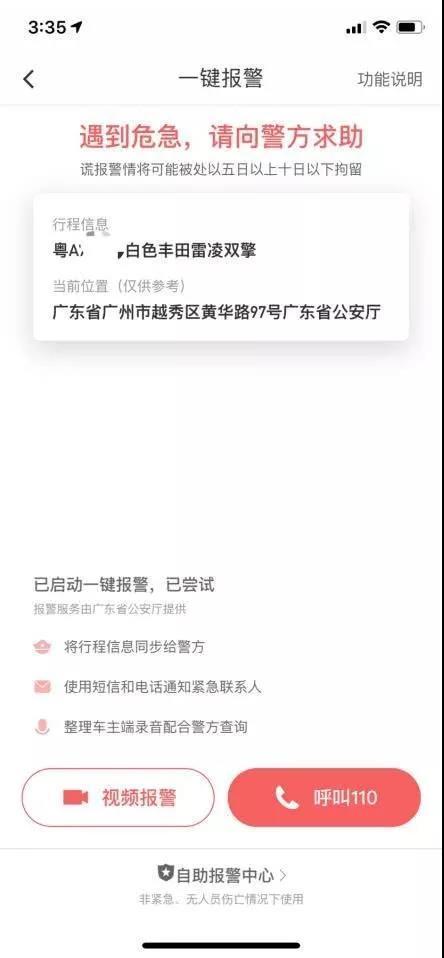 """滴滴出行与广东省公安厅达成合作,推出""""一键报警""""联动"""