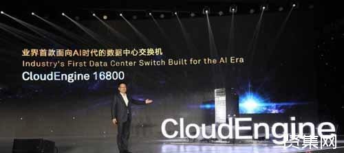 华为发布业界首款搭载AI芯片的数据中心交换机CloudEngine 16800