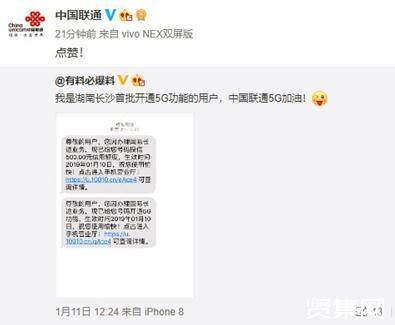 中国联通开通5G功能,3月份普及开通