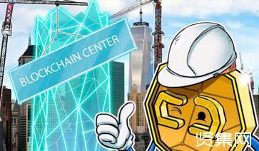 NYCEDC公司宣布将在曼哈顿开设区块链中心