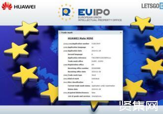 华为向EUIPO申请Mate Mini和Mate Smart两个商标