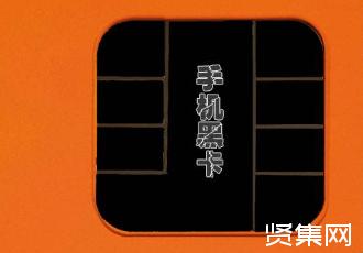 如何辨别出手机黑卡?这些细节要掌握
