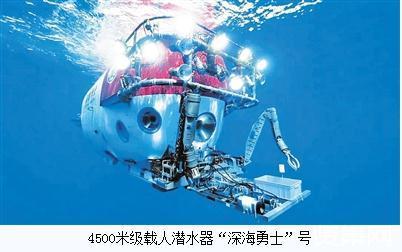 """从""""蛟龙""""号到""""深海勇士""""号,我国潜水器谱系化工程有序推进"""