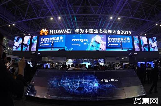 ?华为2019中国生态伙伴大会在福州举行