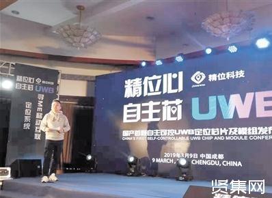 成都精位科技发布UWB定位芯片,推动室内定位技术的落地应用