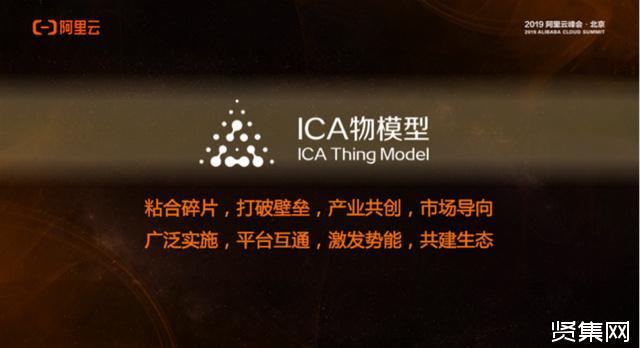 ?阿里巴巴ICA联盟发布ICA物模型,推动物联网产业发展