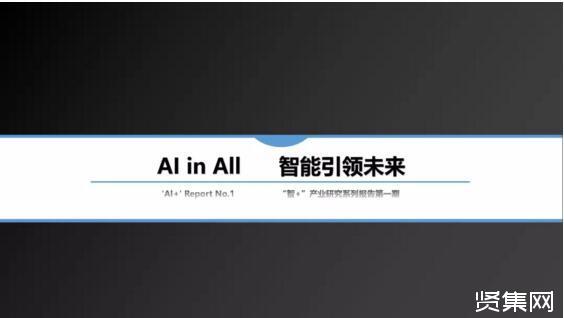 腾讯研究院发布《人工智能+制造