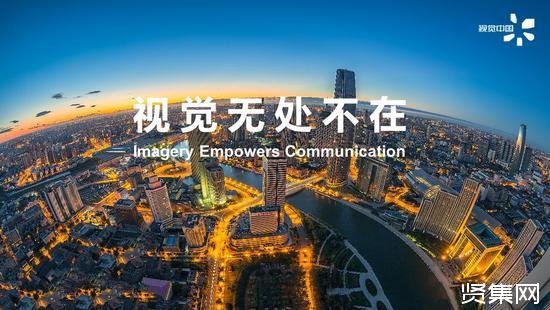 天津市互联网信息办公室连夜依法约谈视觉中国网站