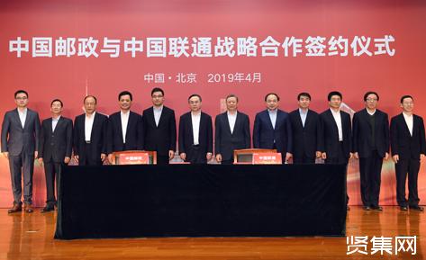 中国邮政与中国联通签署合作