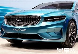 吉利PREFACE概念车将于2020年实现量产上市