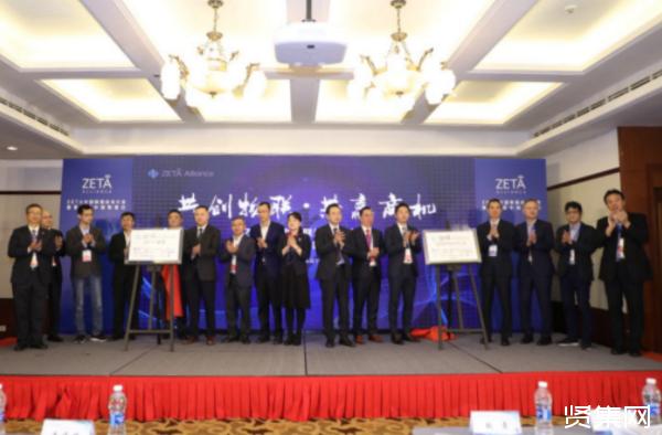 ?ZETA中国联盟宣布正式成立,助推中国物联网发展进程
