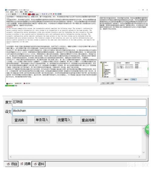 科专笑飞人工智能机器翻译日汉新品发布会