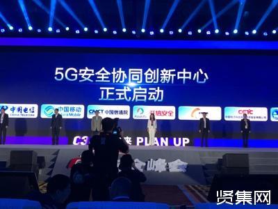 我国首家5G安全协同创新中心成立