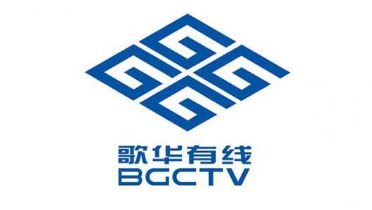 ?歌华有线发布2018年财报:总利润70160万元