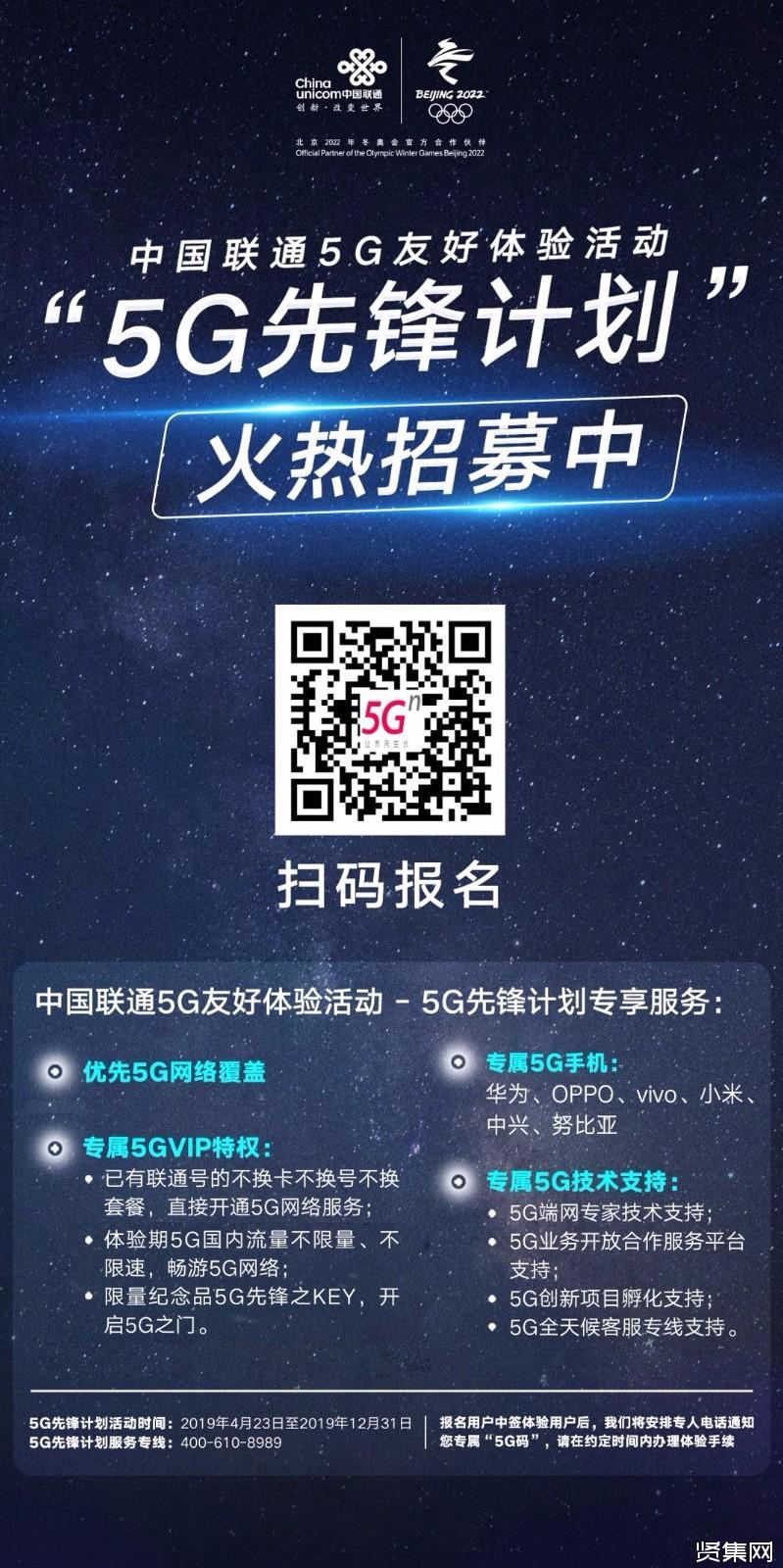 北京联通5G业务开启友好体验,正式交付首批5G体验终端
