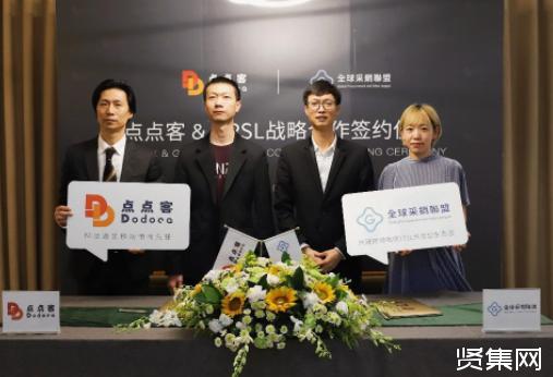 点点客与香港全球采销联盟签署合作,共建社交电商共生生态