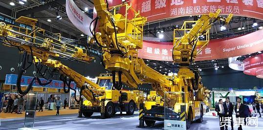 铁建重工自主研发的系列超级地下工程装备正式首发