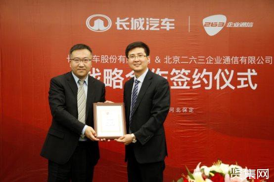 ?长城汽车与北京二六三通信签署战略合作,共同打造云通信服务产品