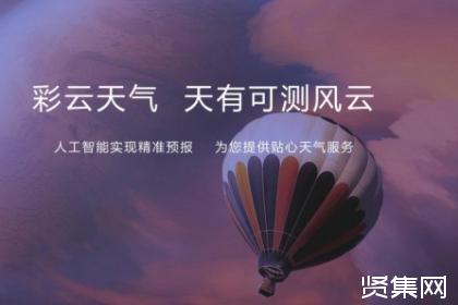 彩云科技与苏宁易购达成合作,利用天气数据API提高物流高运作