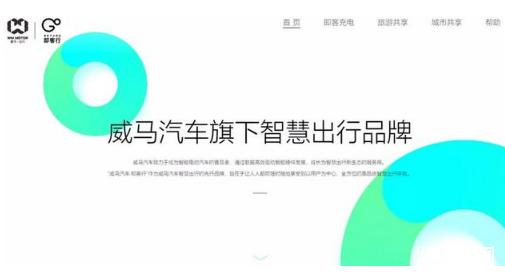 小鹏汽车出行服务平台「有鹏出行」曝光 正式进军出行领域