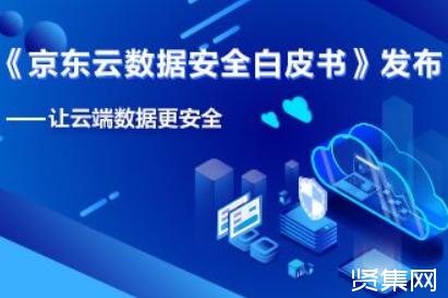 ?京东云发布《数据安全白皮书》,让云端数据更安全
