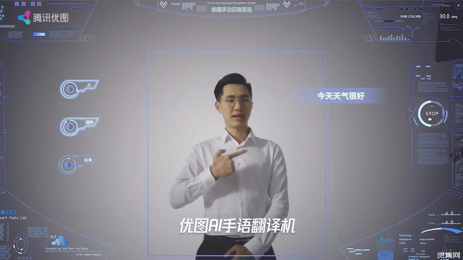 ?腾讯优图联合深圳市信息无障碍研究会发布优图AI手语翻译机