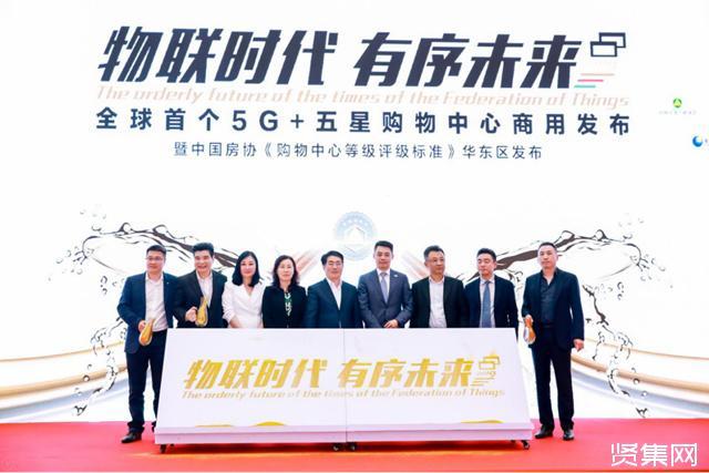 ?上海陆家嘴中心L+MALL发布5G+五星购物中心