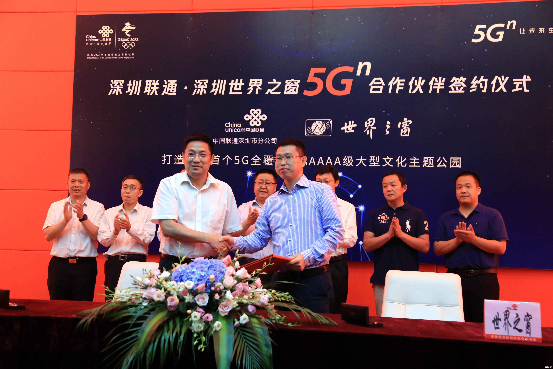 ?深圳世界之窗与联通签署5G创新应用合作,打造5G文化主题公园