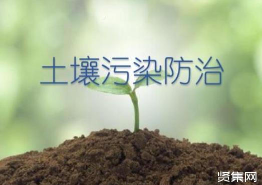 湖南省实施<中华人民共和国土壤污染防治法>公告