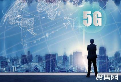 浅析5G产业发展机遇与挑战