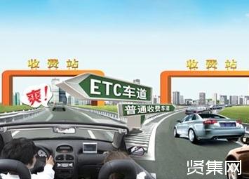 《关于大力推动高速公路ETC发展应用工作的通知》解读