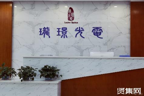 珑璟光电宣布完成数千万A轮融资 由源星资本领投