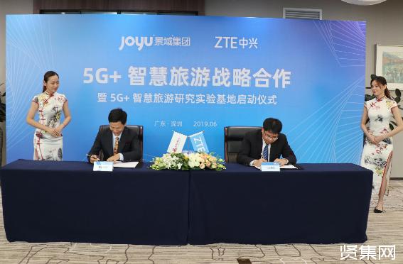 中兴通讯与景域驴妈妈签署合作,共同探索5G+智慧旅游新方案