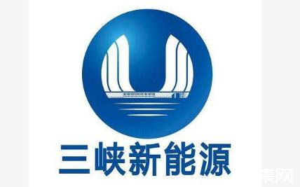 www.色情帝国2017.com三峡新能源完成股份制改造 计划明年上市