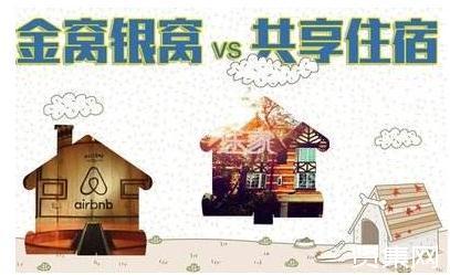 《中国共享住宿发展报告》显示:共享住宿成为年轻人的住宿首选